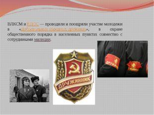 ВЛКСМ иКПСС— проводили и поощряли участие молодежи в «Добровольных народных