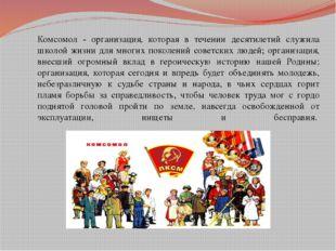 Комсомол - организация, которая в течении десятилетий служила школой жизни дл