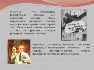 Комсомол — это организация, формирующая человека, его личностные качества. Зд