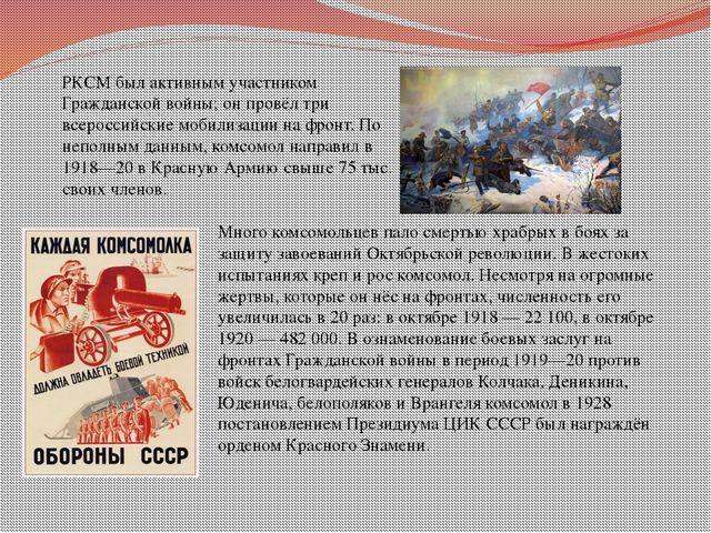 РКСМ был активным участником Гражданской войны; он провёл три всероссийские м...