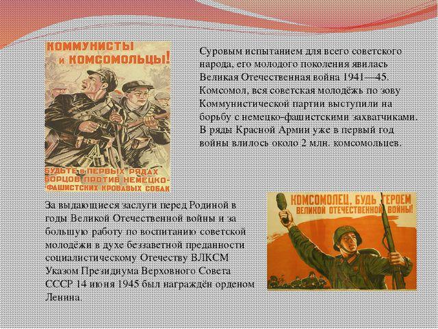 Суровым испытанием для всего советского народа, его молодого поколения явилас...