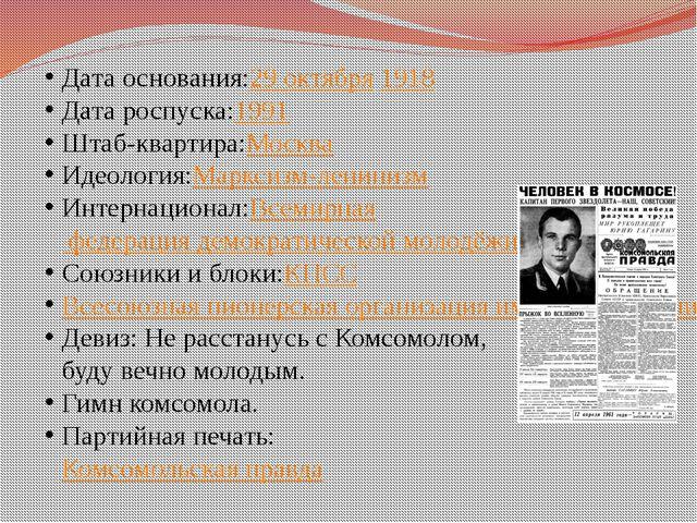 Датаоснования:29 октября1918 Датароспуска:1991 Штаб-квартира:Москва Идеоло...