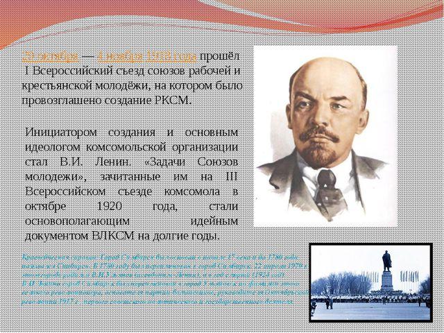 29 октября—4 ноября1918 годапрошёл I Всероссийский съезд союзов рабочей и...
