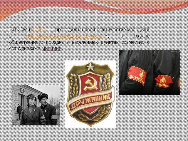 ВЛКСМ иКПСС— проводили и поощряли участие молодежи в «Добровольных народных...