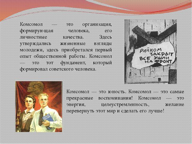 Комсомол — это организация, формирующая человека, его личностные качества. Зд...