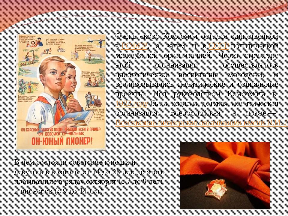 Очень скоро Комсомол остался единственной вРСФСР, а затем и вСССРполитичес...