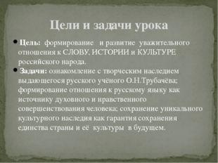 Цель: формирование и развитие уважительного отношения к СЛОВУ, ИСТОРИИ и КУЛЬ