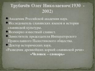 Академик Российской академии наук. Исследователь славянских языков и истории