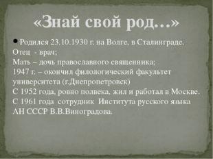 Родился 23.10.1930 г. на Волге, в Сталинграде. Отец - врач; Мать – дочь право