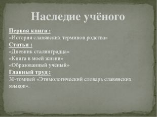 Первая книга : «История славянских терминов родства» Статьи : «Дневник сталин