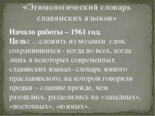 Начало работы – 1961 год. Цель: …сложить из мозаики слов, сохранившихся - ког