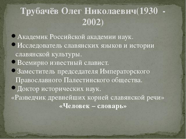 Академик Российской академии наук. Исследователь славянских языков и истории...