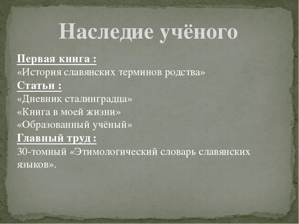 Первая книга : «История славянских терминов родства» Статьи : «Дневник сталин...