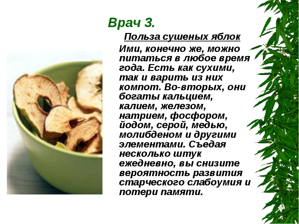 Диета На Сухих Яблоках. Непростая яблочная диета: какие правила соблюдать для отличного результата