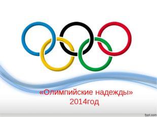 «Олимпийские надежды» 2014год