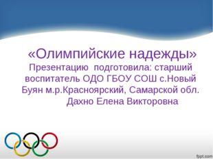 «Олимпийские надежды» Презентацию подготовила: старший воспитатель ОДО ГБОУ