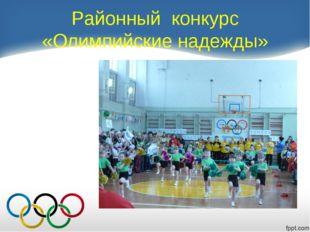 Районный конкурс «Олимпийские надежды»