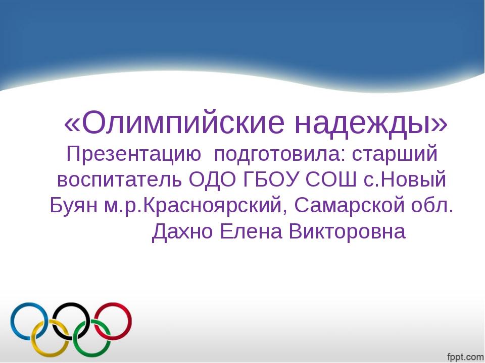 «Олимпийские надежды» Презентацию подготовила: старший воспитатель ОДО ГБОУ...