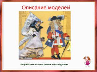 Разработчик: Попова Фаина Александровна Описание моделей Куприянова Ольга Вас