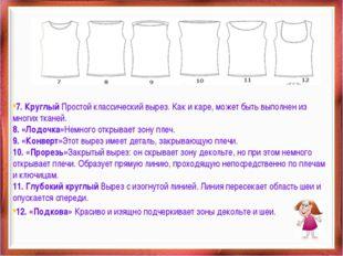 7. Круглый Простой классический вырез. Как и каре, может быть выполнен из мно