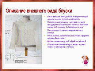 Описание внешнего вида блузки Блуза женская, повседневная полуприлегающего си