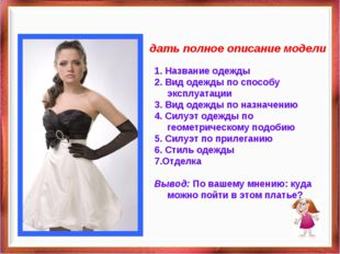 дать полное описание модели 1. Название одежды 2. Вид одежды по способу эксп