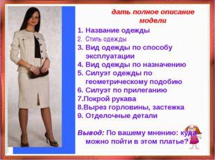 дать полное описание модели Название одежды Стиль одежды 3. Вид одежды по спо