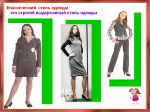Классический стиль одежды – это строгий выдержанный стиль одежды. Куприянова