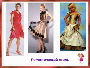Романтический стиль Куприянова Ольга Васильевна
