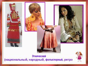 Этнический (национальный, народный, фольклорный, ретро) Куприянова Ольга Васи