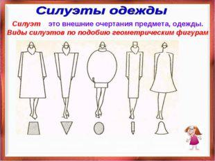 Силуэт – это внешние очертания предмета, одежды. Виды силуэтов по подобию гео