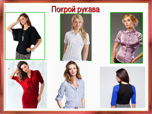 Покрой рукава Куприянова Ольга Васильевна