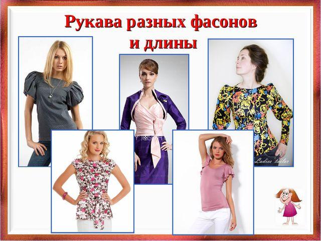 Рукава разных фасонов и длины Куприянова Ольга Васильевна
