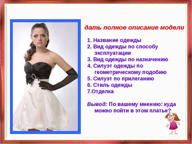 дать полное описание модели 1. Название одежды 2. Вид одежды по способу эксп...