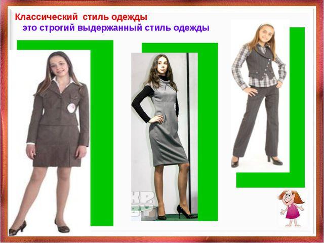 Классический стиль одежды – это строгий выдержанный стиль одежды. Куприянова...