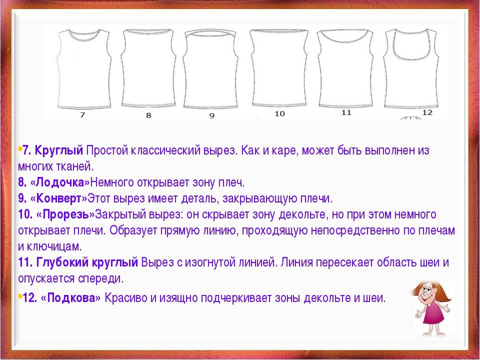 7. Круглый Простой классический вырез. Как и каре, может быть выполнен из мно...