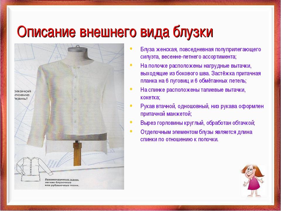 Описание внешнего вида блузки Блуза женская, повседневная полуприлегающего си...