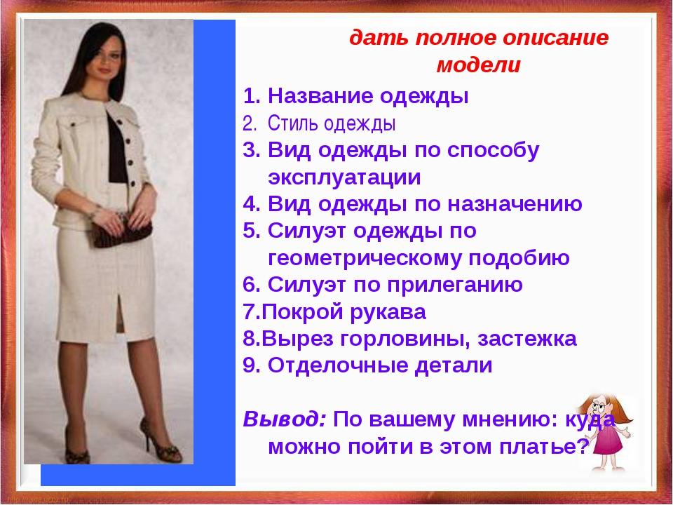 дать полное описание модели Название одежды Стиль одежды 3. Вид одежды по спо...