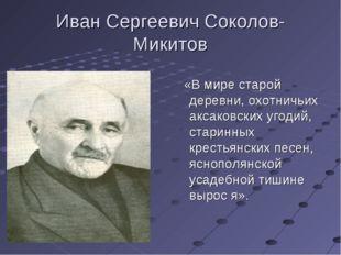 Иван Сергеевич Соколов-Микитов «В мире старой деревни, охотничьих аксаковских