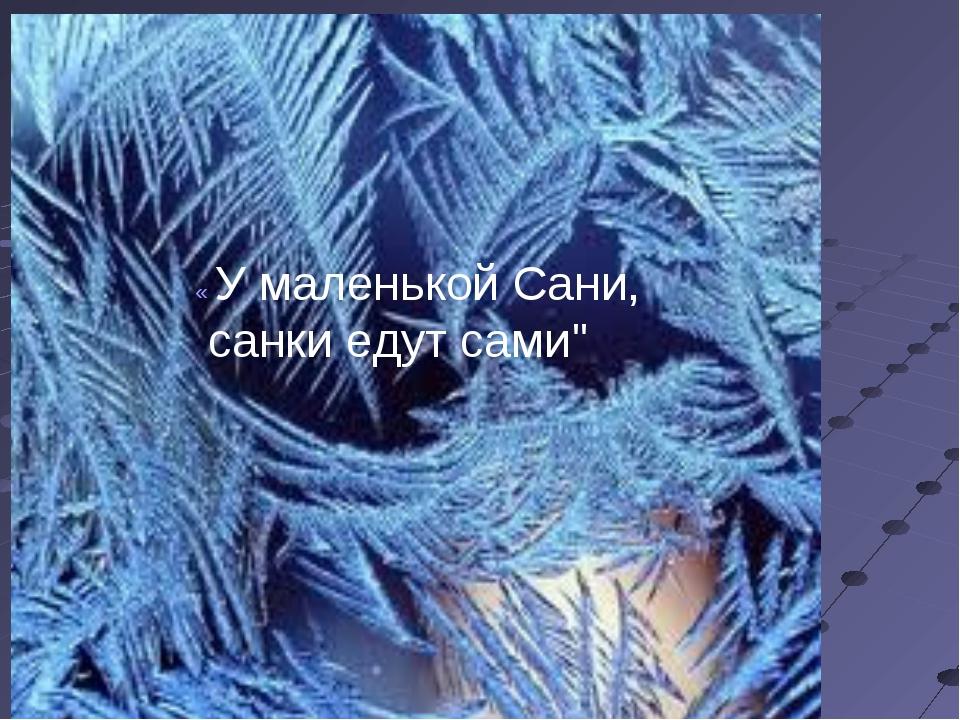 "http://www.deti-66.ru Конкурс ""Мастер презентаций"" « У маленькой Сани, санки..."