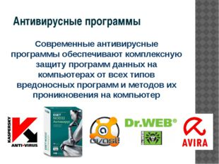 Антивирусные программы Современные антивирусные программы обеспечивают компле