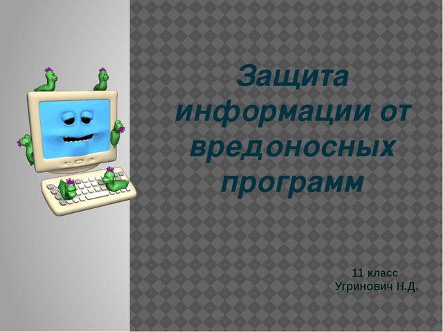 Защита информации от вредоносных программ 11 класс Угринович Н.Д.
