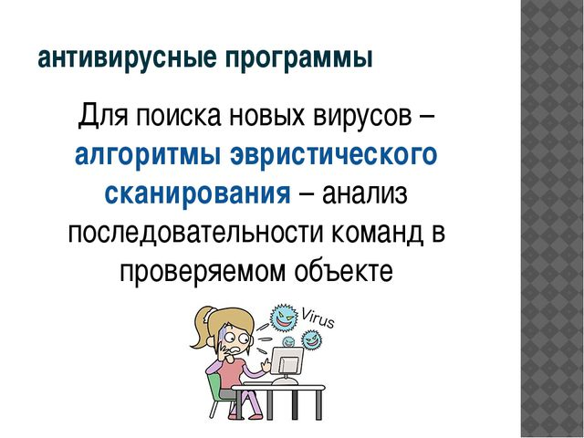 антивирусные программы Для поиска новых вирусов – алгоритмы эвристического ск...