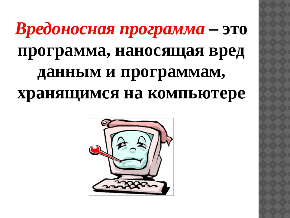 Вредоносная программа – это программа, наносящая вред данным и программам, хр...