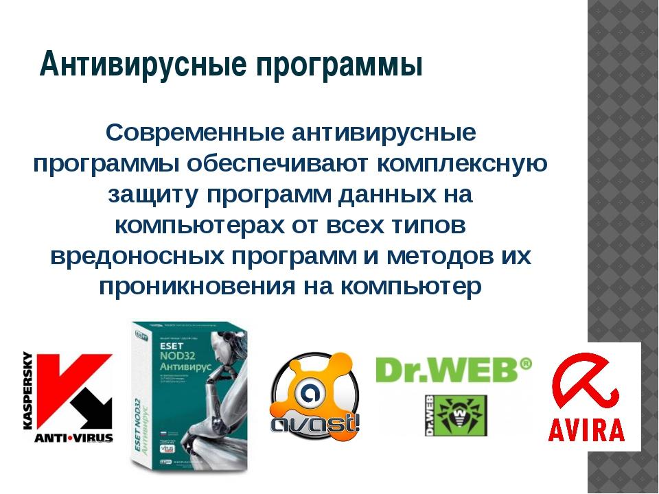 Антивирусные программы Современные антивирусные программы обеспечивают компле...