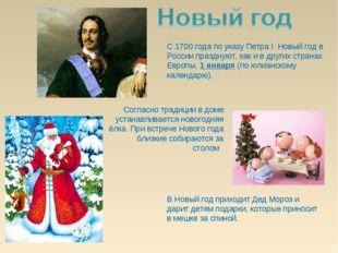 С 1700 года по указу Петра I Новый год в России празднуют, как и в других стр