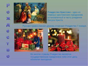 Рождество Христово - один из главных христианских праздников, установленный в