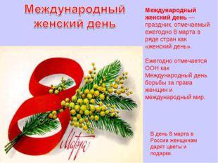 В день 8 марта в России женщинам дарят цветы и подарки. Международный женский