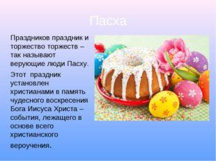 Пасха Праздников праздник и торжество торжеств – так называют верующие люди