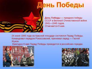 День Победы— праздник победы СССР в Великой Отечественной войне 1941—1945 го